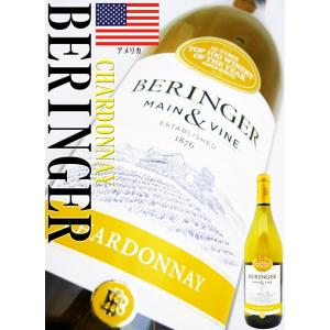 ワイン ベリンジャー カリフォルニア シャルドネ 750ml  アメリカ・白  wine