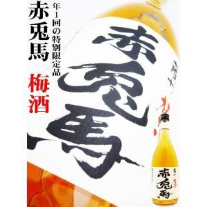 赤兎馬 梅酒 720ml (せきとばうめしゅ) okadayasaketen