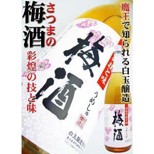 さつまの梅酒 1.8L 魔王の蔵元「白玉醸造」|okadayasaketen
