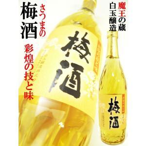 さつまの梅酒 720ml 魔王の蔵元「白玉醸造」 okadayasaketen