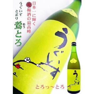 うぐいすとまり 鶯とろ 720ml (おうとろ) 凄いぞ日本一の特撰梅酒 okadayasaketen