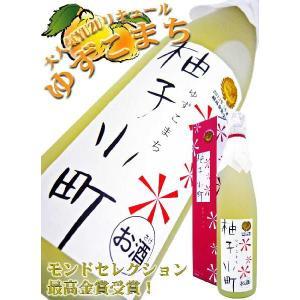 柚子小町 500ml 化粧箱付(ゆずこまち) 女性に大人気 okadayasaketen