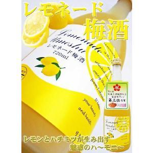 レモネード梅酒 720ml (れもねーどうめしゅ) okadayasaketen