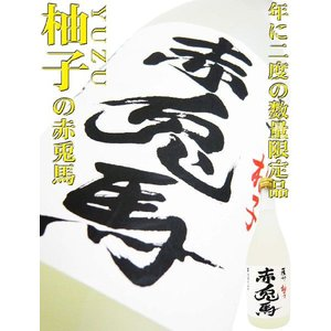 赤兎馬 柚子 720ml (せきとばゆず)
