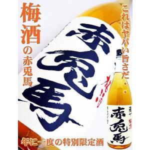 赤兎馬 梅酒 1.8L (せきとばうめしゅ) okadayasaketen