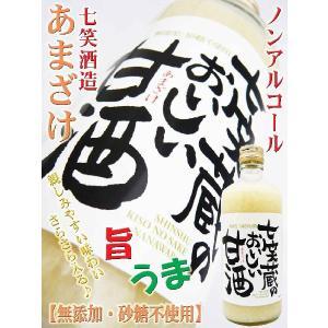 七笑蔵のおいしい 甘酒 500ml ななわらい あまざけ  ...