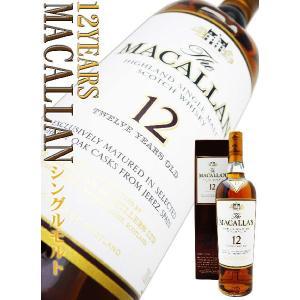 マッカラン 12年 シェリーオーク 40度 正規品 700ml 専用化粧箱付  シングルモルトスコッチ ウイスキー whisky 洋酒 |okadayasaketen