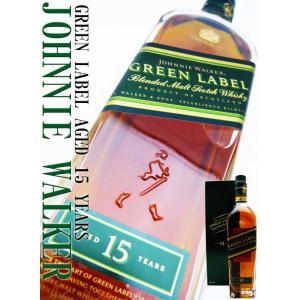 ジョニーウォーカー グリーンラベル 15年 43度 正規品 750ml 専用化粧箱付  ブレンデッド スコッチ ウイスキー whisky 洋酒|okadayasaketen
