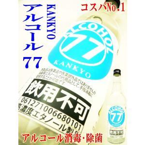 アルコール消毒液 アルコール77% 600ml カンキョウ アルコール消毒 除菌の画像