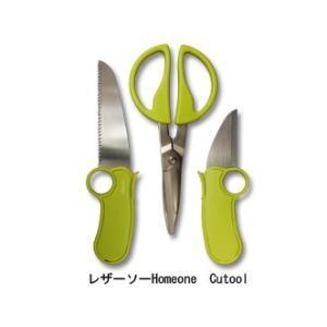 玉鳥 Homeone Cutool (はさみ・のこぎり・ナイフ3点セット) okaidoku-kiyosi