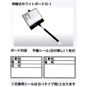 土牛 伸縮式ホワイトボードマーカー D−1 現場写真を自撮り|okaidoku-kiyosi