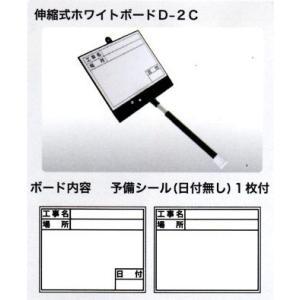 土牛 伸縮式 ホワイトボード D−2C 現場写真を自撮り|okaidoku-kiyosi
