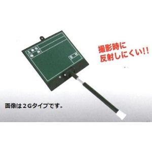 土牛 伸縮式ビューボード・グリーン D-2GL 工事写真 黒板 自撮り|okaidoku-kiyosi