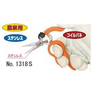 サボテン 農家用両手が使える収穫鋏S 1318S okaidoku-kiyosi
