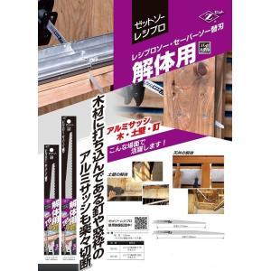 ゼット ゼットソーレシプロ 解体用210mm 3枚入+1枚サービスセール<釘や窓枠もらくらく切断>|okaidoku-kiyosi