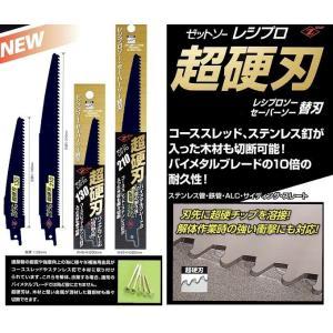 ゼットソー レシプロ超硬刃 210mm レシプロソー・セーバーソー替刃 難作材もらくらく切断|okaidoku-kiyosi
