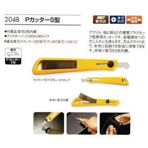 OLFA オルファー PカッターS型 204B 【アクリル・塩ビ板・などの硬質プラスチック板専用カッ...