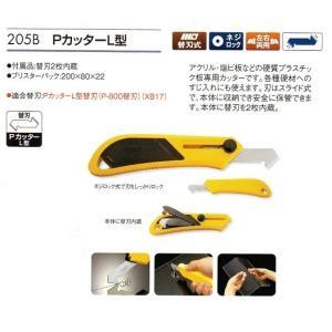OLFA オルファー PカッターL型 205B アクリル・塩ビ板・などの硬質プラスチック板専用カッター|okaidoku-kiyosi