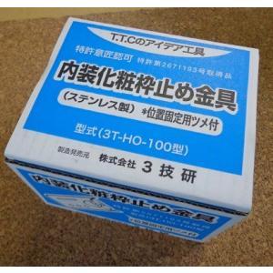 3技研 内装枠止め金具(100入) 型式3T-HO-100型 位地固定用ツメ付き|okaidoku-kiyosi