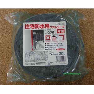 スリオンテック 住宅防水用ブチルテープ 片面 50mm×20m|okaidoku-kiyosi