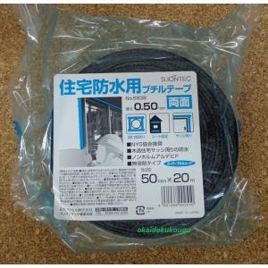 スリオンテック 住宅防水用ブチルテープ (両面)50幅×20m|okaidoku-kiyosi