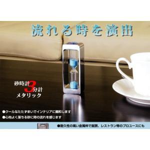 シンワ測定 砂時計 メタリック 70304|okaidoku-kiyosi