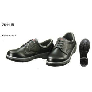 シモン 安全靴7500シリーズ 7511黒|okaidoku-kiyosi