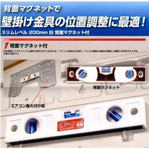 シンワ測定  水平器 200mm 白 背面マグネット付 (エアコン据付板の取り付けに)  【背面マグ...