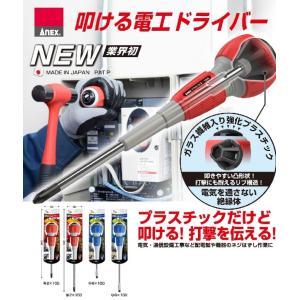 ANEX アネックス 7760 叩ける電工ドライバー  +2×150|okaidoku-kiyosi