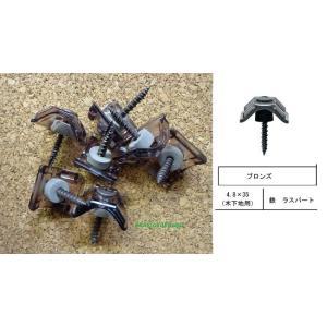 ウェーブストッパー 木下地用 ポリカブロンズ 4.8mm×35mm 1箱(100入)|okaidoku-kiyosi