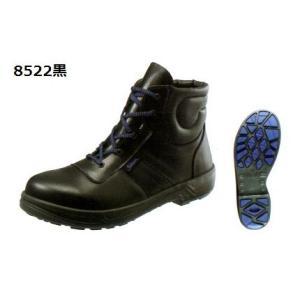 シモン トリセオ安全靴 8522黒|okaidoku-kiyosi
