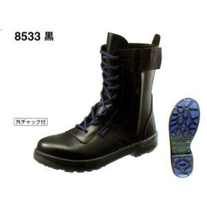 シモン トリセオ安全靴 8533黒|okaidoku-kiyosi