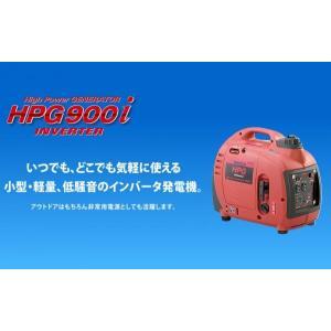 ワキタ インバーター発電機 HPG900i|okaidoku-kiyosi