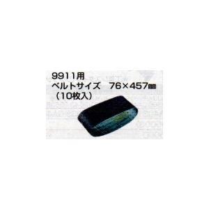 マキタ サンディングベルト WA木工用 粒度#120 76×457mm(10枚入)ベルトサンダー用替...