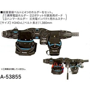 マキタ ベルト付4点セット A-53855 腰袋セット|okaidoku-kiyosi