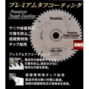 マキタ 造作用チップソー 190mm×72P A-55815|okaidoku-kiyosi