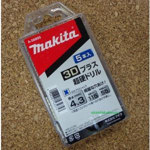 マキタ3Dプラス超硬ドリル 4.3×115mm 5本入パック SDSビット |okaidoku-kiyosi