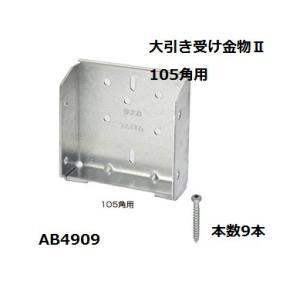 タナカ 大引き受け金物II 105角用 AB4909 |okaidoku-kiyosi