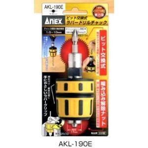 ANEX ラバードリルチャック ビット交換式 okaidoku-kiyosi