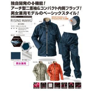 Makku マック レインウェア AS-5300 ライジングマック (雨合羽・梅雨対策)ワーク・作業用 okaidoku-kiyosi