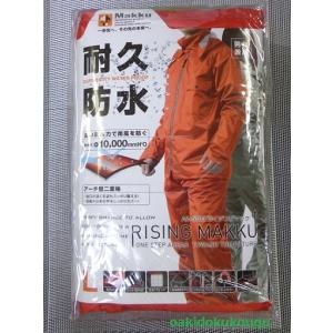 Makku マック レインウェア AS-5300 ライジングマック (雨合羽・梅雨対策)ワーク・作業用 okaidoku-kiyosi 02