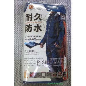 Makku マック レインウェア AS-5300 ライジングマック (雨合羽・梅雨対策)ワーク・作業用 okaidoku-kiyosi 03