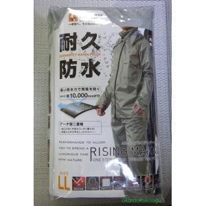 Makku マック レインウェア AS-5300 ライジングマック (雨合羽・梅雨対策)ワーク・作業用 okaidoku-kiyosi 04