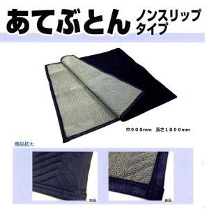 あてぶとん ノンスリップタイプ (床養生マット)|okaidoku-kiyosi