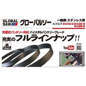モトユキ バイメタルバンドソー  替刃 730mm B13-730-18 (3本入り) キングコング 充電式バンドソー対応|okaidoku-kiyosi