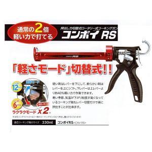 タジマ ロータリー式コーキングガン 【コンボイRS】 CNV−RS シーリング