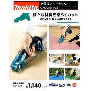 makita マキタ 充電式マルチカッタ CP100DSH 10.8V 1.5Ah okaidoku-kiyosi