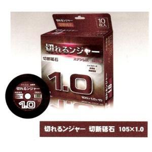ダイヤテック 切断砥石 切れるンジャー  105×1.0 1箱(10枚入)|okaidoku-kiyosi