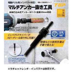 TOP工業 マルチアンカー抜き工具 EAB-4 W1/2×50用 先端マグネット付