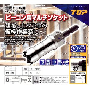 TOP工業 ピーコン用マルチソケット EPS-12MS okaidoku-kiyosi